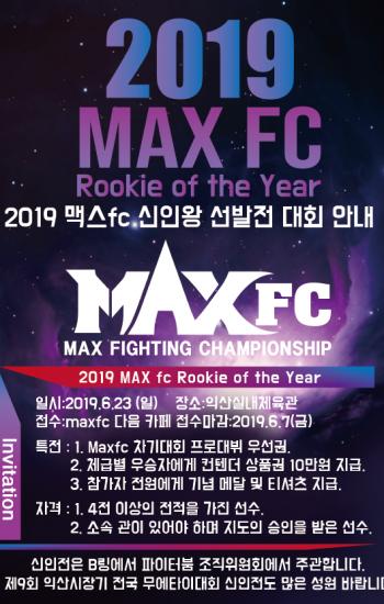 MAXFC 19 IN 익산 및 2019년 MAXFC 신인왕전