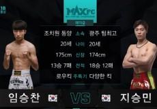 MAXFC 18 in 홍성 메인리그 3경기 지승민(광주팀최고)vs임승찬(조치원동양)