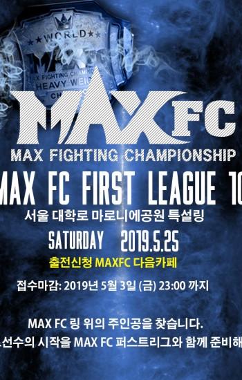 MAX FC 퍼스트리그 10 & 종로구청장배 킥복싱 무에타이 선수권대회