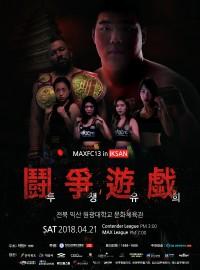MAX FC13 '투쟁유희(鬪爭遊戱)'