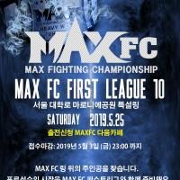 MAX FC 퍼스트리그 10 &