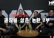 맥진요! 명현만 VS 권장원 삼촌 논란 2부