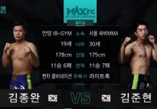 MAXFC 18 IN 홍성 메인리그 2경기 김준현(서울싸비MMA)VS김종완(안양IG-GYM)