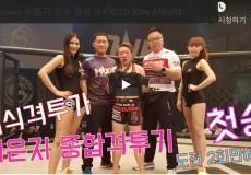 maxfc 최은지 선수 일본 SHOOTO 30th ANNIVERSARY 에서 우승