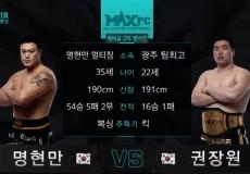MAXFC 18 IN 홍성 6경기 명현만(명현만짐)VS권장원(원주청학)