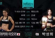MAXFC 18 in 홍성 메인리그 4경기 박성희(목포스타)vs미야카와 이오리