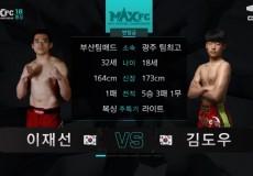 MAXFC 18 IN 홍성 메인리그1경기 김도우(광주팀최고)VS이재선(부산팀매드)