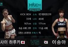MAXFC 18in홍성 메인리그 5경기 이승아(대전제왕회관 둔산)vs아사이 하루카