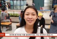 MAXFC 19 태국 핌아란 선수 입국 영상