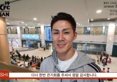MAXFC 19 오기노 유시 선수 입국 영상