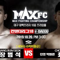 MAX FC MMA파이터 장범석과 킥복싱 파이터 최강현 대구서 맞불