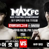 이호중과 김수남, 넘버링 진출 위해 MAX FC 컨텐더리그에서 한판 승부