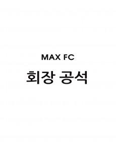 MAX FC 회장