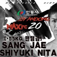 '스몰이글' 김상재, MAX FC 밴텀급 타이틀 도전장