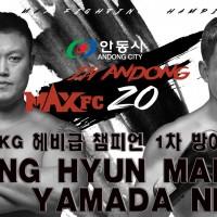 MAX FC 20 명현만 헤비급 챔피언 1차방어전 상대 발표