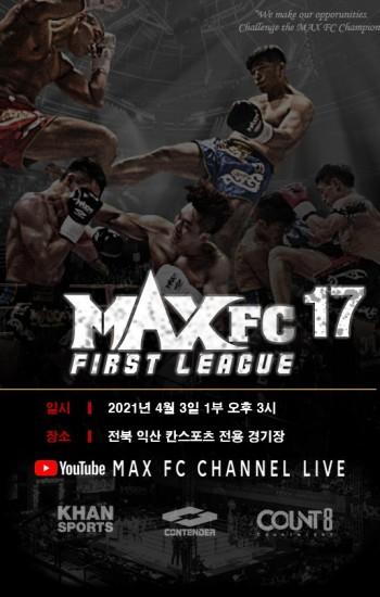 MAXFC 퍼스트리그 17 & 신인전 확정 대진표